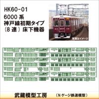 HK60-01:6000系神戸線初期タイプ 8連床下機器【武蔵模型工房 Nゲージ 鉄道模型】