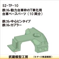 台車ベース S2-TP-10両分【武蔵模型工房 Nゲージ 鉄道模型】