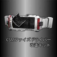 CSMファイズ キット