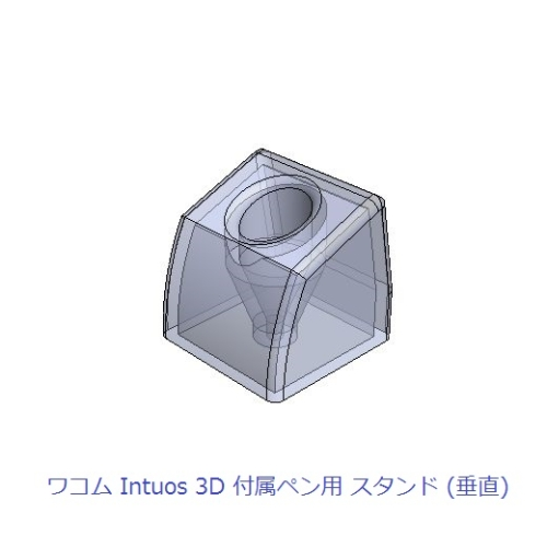 ペンスタンド 垂直版 (Wacom Intuos 3D 付属ペン用)