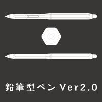 鉛筆型ペンV2.0