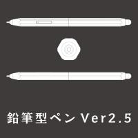 鉛筆型ペンVer2.5