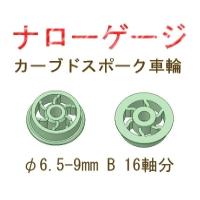 カーブドスポーク内側用B 16軸分 φ6.5【鉄道模型 HOナロー HOn(1/80 9mm)】