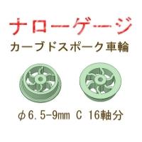 カーブドスポーク内側用C 16軸分 φ6.5【鉄道模型 HOナロー HOn(1/80 9mm)】
