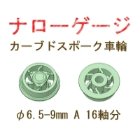 カーブドスポーク内側用A 16軸分 φ6.5【鉄道模型 HOナロー HOn(1/80 9mm)】