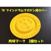 [東京マルイ ツインドラムマガジン用]肉球マガジンカバー 2コセット