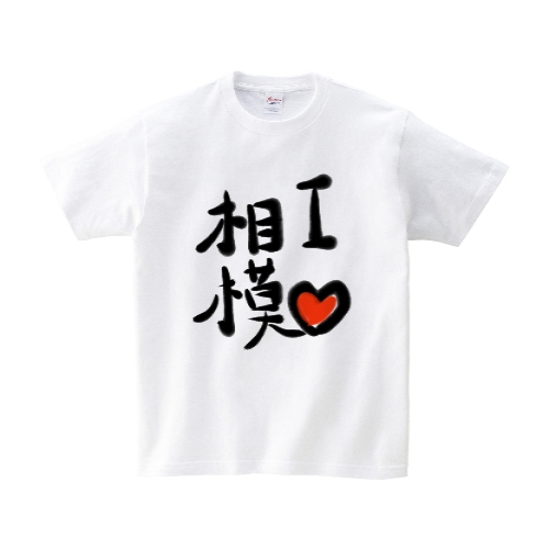 Iらぶ相模Tシャツ L ホワイト