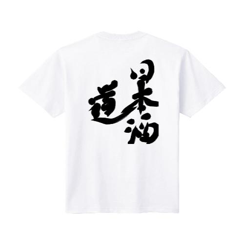 日本酒道Tシャツ S ホワイト