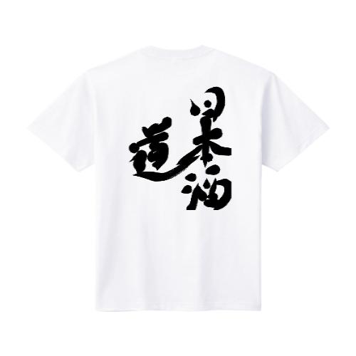 日本酒道Tシャツ L ホワイト