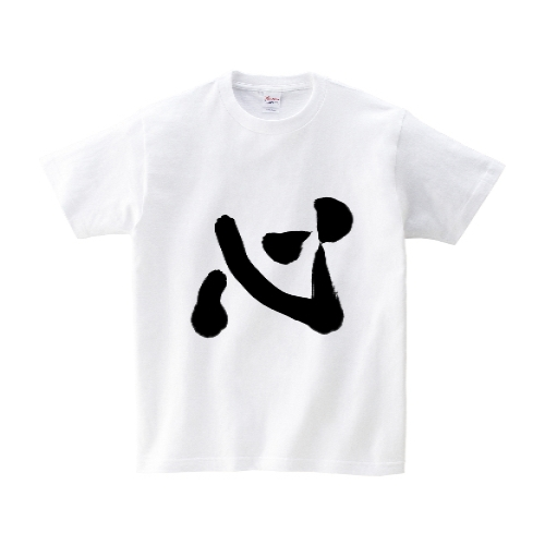 心Tシャツ S ホワイト