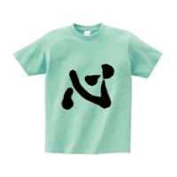心Tシャツ L アイスグリーン