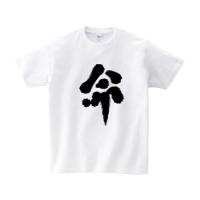 命Tシャツ S ホワイト