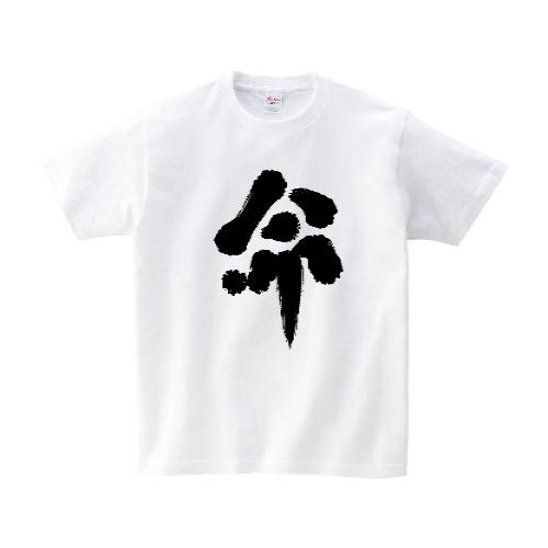命Tシャツ M ホワイト