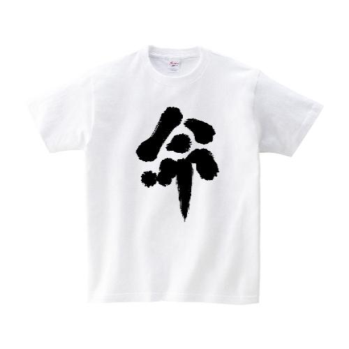 命Tシャツ L ホワイト