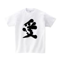 愛Tシャツ S ホワイト