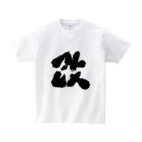 改Tシャツ M ホワイト