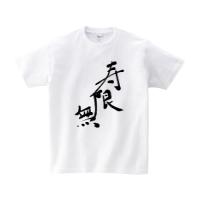寿限無Tシャツ S ホワイト