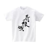 寿限無Tシャツ L ホワイト
