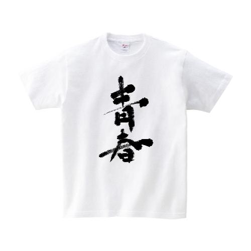 青春Tシャツ S ホワイト