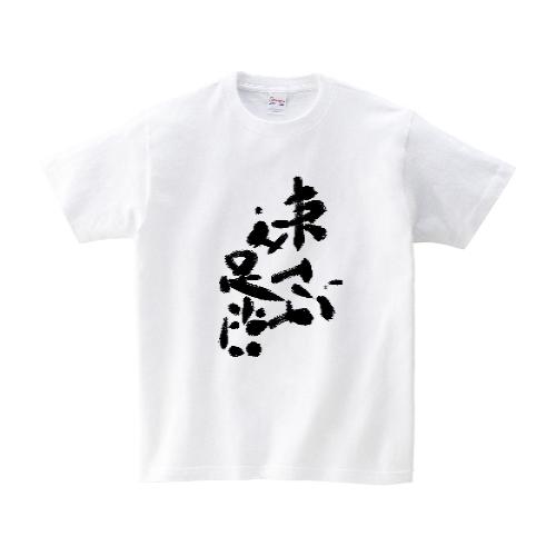 速さが足りないTシャツ S ホワイト