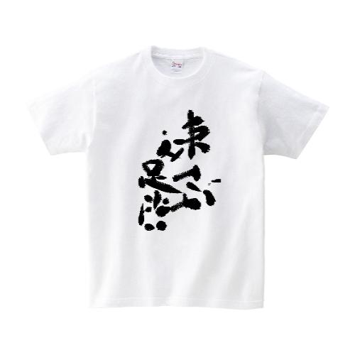 速さが足りないTシャツ L ホワイト