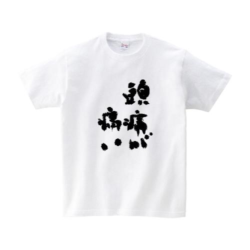 頭痛が痛いTシャツ S ホワイト