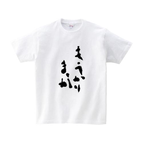 もうかりまっかTシャツ L ホワイト