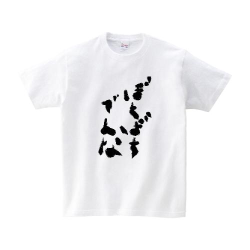 ぼちぼちでんなTシャツ L ホワイト
