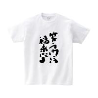 笑う門には福来たるTシャツ S ホワイト