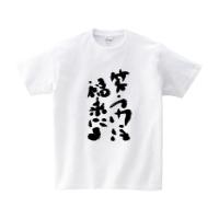 笑う門には福来たるTシャツ L ホワイト