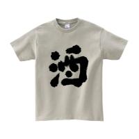 酒Tシャツ L シルバーグレー