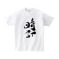 時計Tシャツ S ホワイト