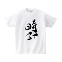 時計Tシャツ M ホワイト