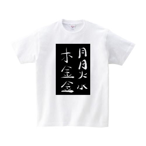 ブラック企業Tシャツ vol.1 M ホワイト