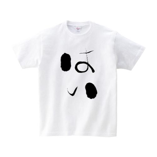 Yes・NoTシャツ S ホワイト