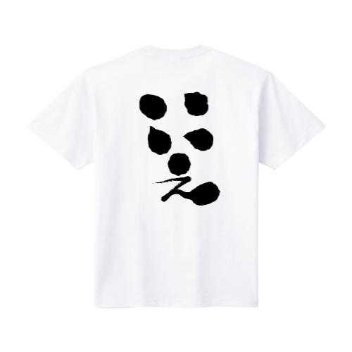 Yes・NoTシャツ L ホワイト