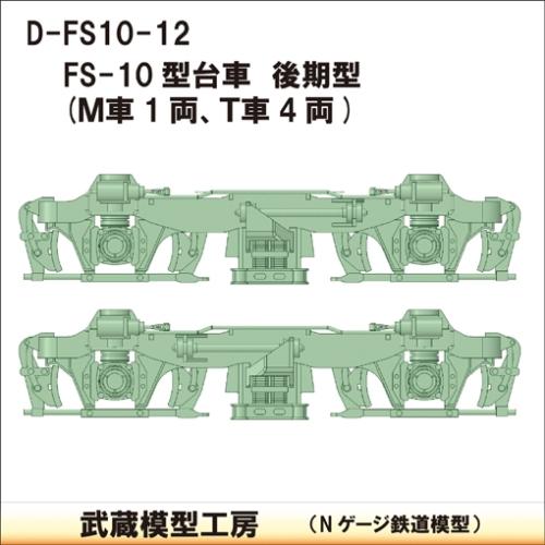 D-FS10-12:FS-10台車 後期型5両分【武蔵模型工房 Nゲージ 鉄道模型】