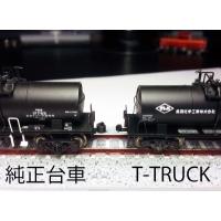 【T-TRUCK】TR41D 5両分10セット カプラー付き