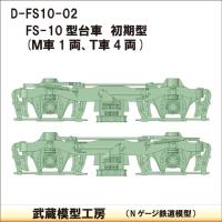 D-FS10-02:FS-10台車 初期型5両分【武蔵模型工房 Nゲージ 鉄道模型】