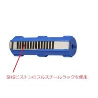 STD電動ガン用 セクターカットピストン