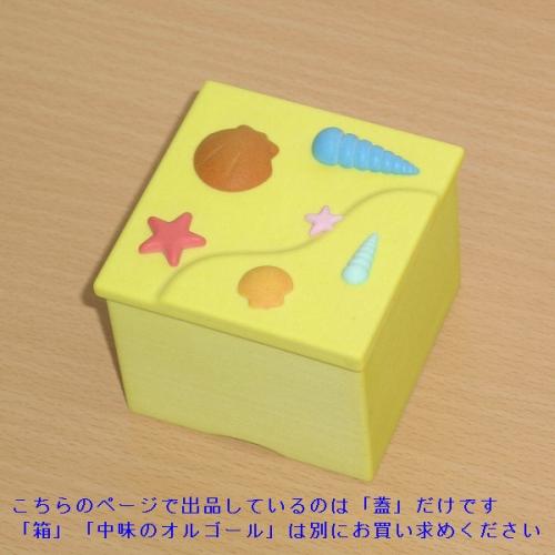 オルゴールボックス・蓋 ~Seashells~