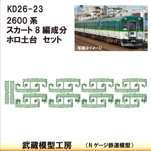 KD26-23:2600系スカート 8編成分+ホロ土台【武蔵模型工房 Nゲージ 鉄道模型】