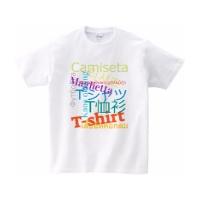 世界で通用するTシャツ ホワイト