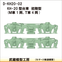 D-KH20-02:KH-20台車 初期型5両分【武蔵模型工房 Nゲージ 鉄道模型】