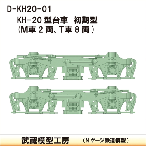 D-KH20-01:KH-20台車 初期型10両分【武蔵模型工房 Nゲージ 鉄道模型】