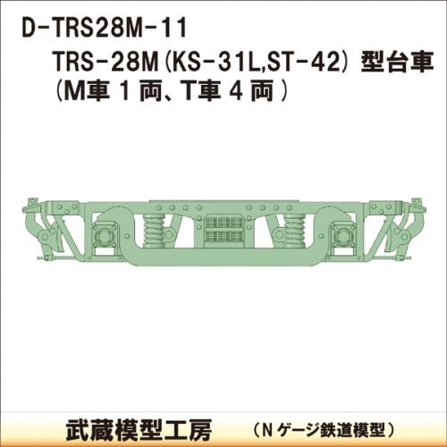 D-TRS28M-11:TRS-28M(ST-42)台車5両分【武蔵模型工房 Nゲージ】