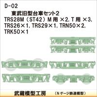 D-TB91:東武旧型台車セット2【武蔵模型工房 Nゲージ 鉄道模型】