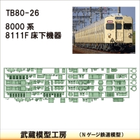 TB80-26:8000系8111F 床下機器【武蔵模型工房 Nゲージ 鉄道模型】