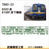 TB80-23 8000系8198F 4両分 床下機器【武蔵模型工房 Nゲージ 鉄道模型】