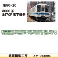TB80-20:8570F 2両分 床下機器【武蔵模型工房 Nゲージ 鉄道模型】